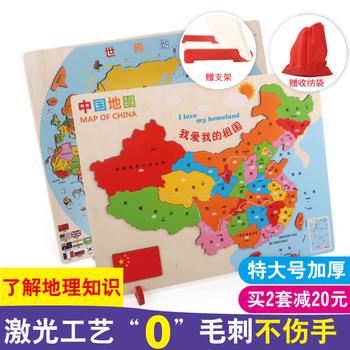 中国世界地图磁性拼图1-2-3-4-6-