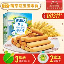 Heinz/亨氏磨牙棒 宝宝牛奶谷物磨牙棒辅食婴儿磨牙饼干零食64g