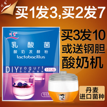 买2发7 川秀乳酸菌酸奶发酵剂 酸奶粉 酸奶菌粉益生菌 酸奶发酵菌