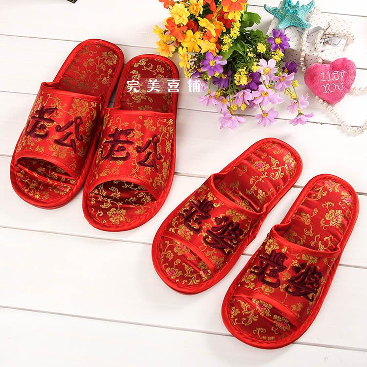 鱼嘴包头老公老婆拖鞋中式婚庆用品喜庆礼品春夏布拖鞋情侣对鞋