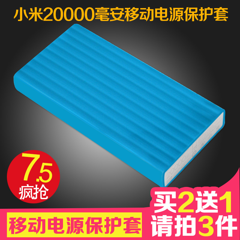 aikusu 小米20000mAh mAh 移動電源保護套行動電源保護套 電源果凍套