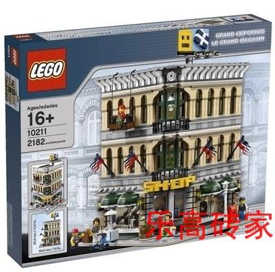 LEGO 乐高 10211 大型百货商场 街景系列   绝版收藏版 现货