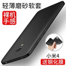 迪米克小米4手机壳小米M4手机保护壳米4保护壳硅胶磨砂超薄软壳