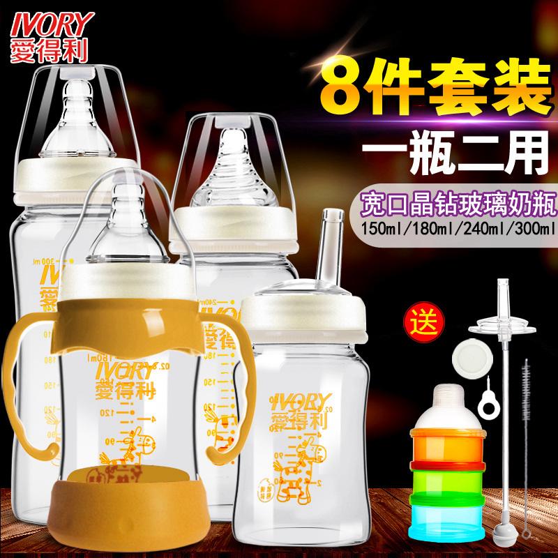 爱得利宽口径玻璃奶瓶 新生儿宝宝带吸管奶瓶防胀气婴儿玻璃奶瓶