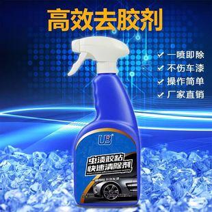 优贝   双面胶不干胶清洗剂虫渍树胶鸟粪去除剂广告贴纸去除剂汽车用