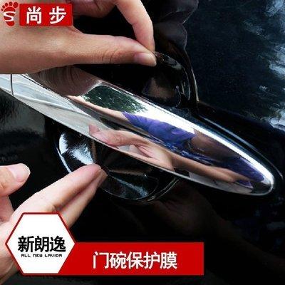 大众朗逸车门腕贴膜 新朗逸犀牛皮保护膜 朗行防刮膜 朗逸专用