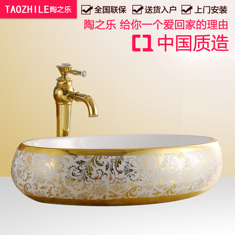 欧式椭圆形台上盆陶瓷洗手洗脸盆镀金彩色台盆艺术间