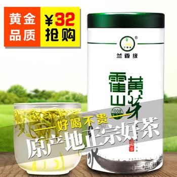 【安徽馆】2015年新茶黄茶毛峰