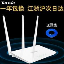 腾达F3光纤无线路由器wifi家用穿墙王高速中继智能路由器穿墙有线