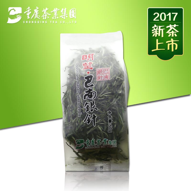 新茶明前茶春茶毛尖茶散茶嫩芽201750g重茶茶叶巴南银针绿茶