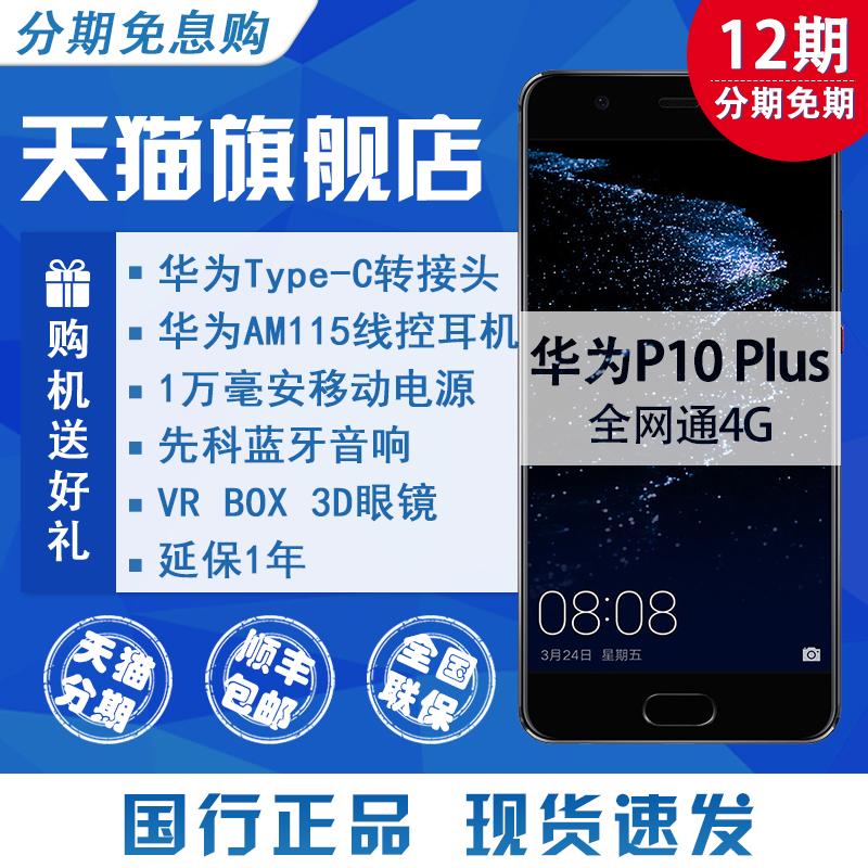 5色现货急速发12期0息送音响电源等Huawei/华为 P10 Plus智能手机