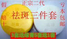 第二代韵诗曼三件套 黄白绿美白柏邮泰国promina 正品