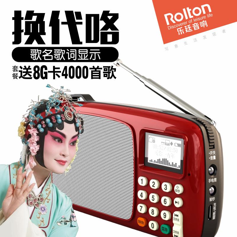 Rolton/乐廷 T303收音机MP3老人迷你小音响插卡音箱便携式随身听