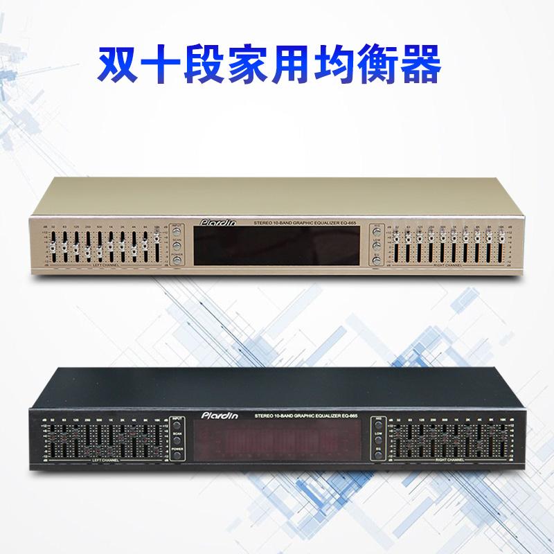 EQ665家用均衡器 效果器 双十段调节 前级立体声 双声道独立