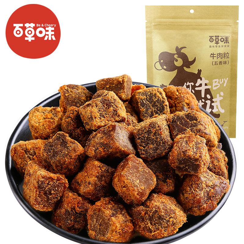 【百草味-香辣/五香牛肉粒100g】特产牛肉干 XO酱零食特产小吃