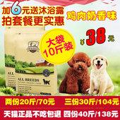 牧康乐5KG狗粮小型犬大型犬幼犬成犬泰迪金毛哈士奇20通用型10斤