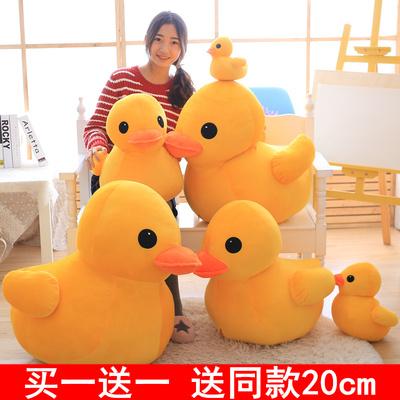 大黄鸭公仔毛绒玩具小鸭子儿童玩偶抱枕公仔布娃娃送女友生日礼物