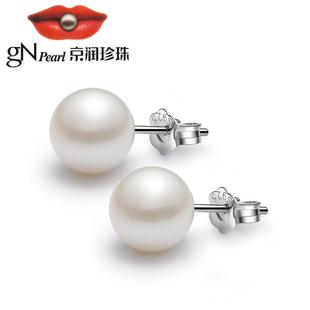 京润珍珠 倾心 正圆品质 白色淡水珍珠耳环耳钉 925银镶嵌珠宝