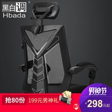 黑白调 电脑椅家用 电竞椅转椅人体工学椅游戏椅座椅椅子 办公椅