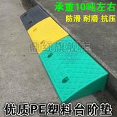 包邮 PE塑料斜坡垫台阶垫马路牙子爬坡三角垫减速坡路沿坡上坡垫