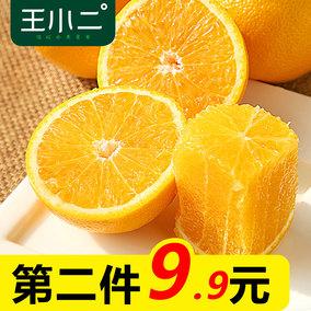 王小二 橙子脐橙柑橘甜橙鲜橙水果新鲜批发包邮手剥橙 手拨橙