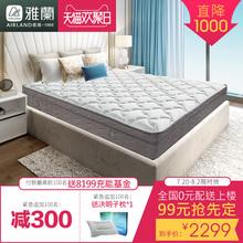 雅兰床垫 爱能 乳胶床垫1.5m 1.8米床 双人独立弹簧床垫席梦思聚图片