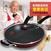 铁锅煤气燃气电磁炉通用厨房锅具 无油烟锅 32CM炒锅不粘锅 万怡