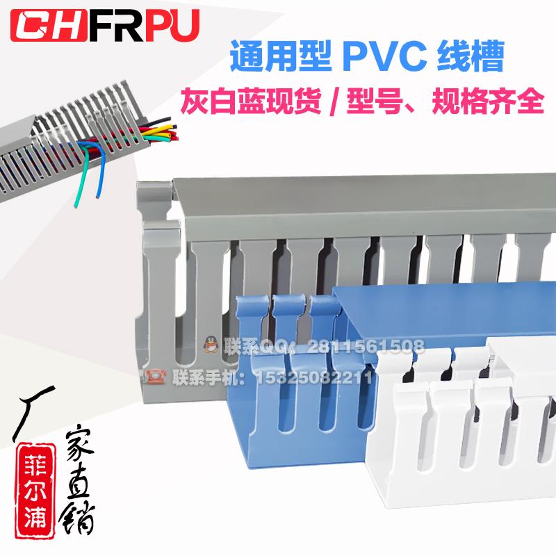 高品质塑料灰色PVC线槽 阻燃U型配电箱柜电缆通用行线槽