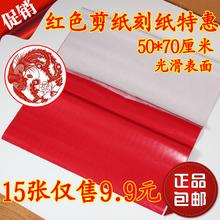 大红纸 折纸 手工纸 批发 刻纸 剪纸 红色 喜庆用纸 蜡光纸 红纸