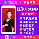 红米NOTE4X 64G浅蓝送小米原装耳机Xiaomi/小米 红米Note 4X手机6