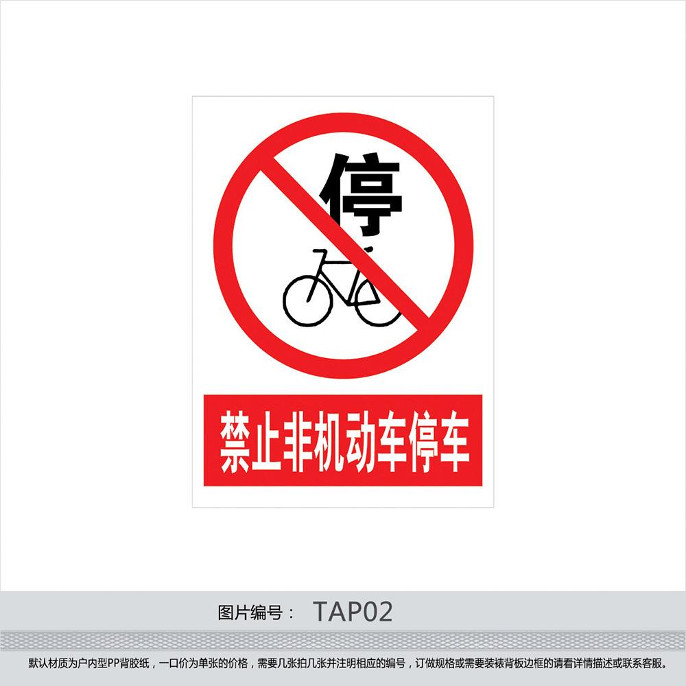 禁止标贴 警示 警告标识牌 禁止标志 禁止非机动车停车 贴纸TAP02