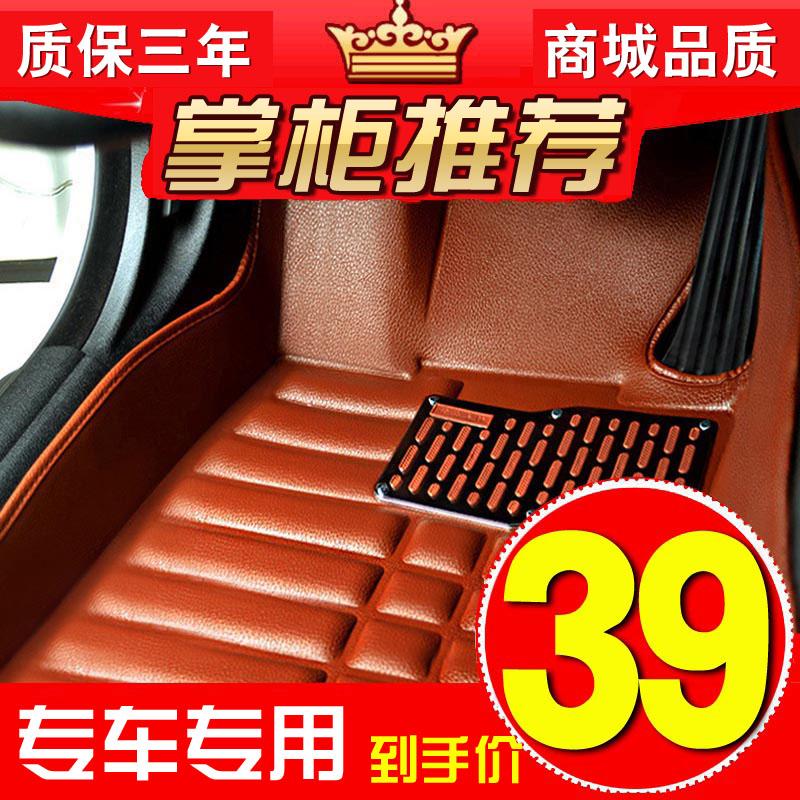 全包围汽车脚垫专用于新宝来英朗逸轩逸经典福克斯凯越K2K3科鲁兹
