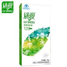 绿瘦牌奥赛青胶囊 0.4g/粒*120粒减肥胶囊草本汉方非刮脂藻益生菌