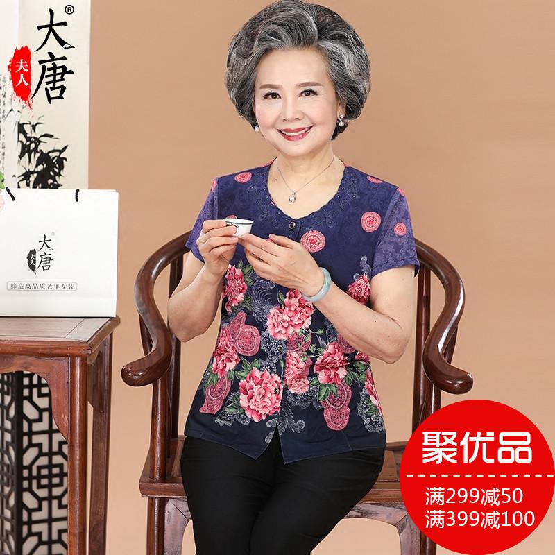 套装奶奶夏装花边短袖T恤 中老年人女装老人大花朵衣服妈妈装上衣