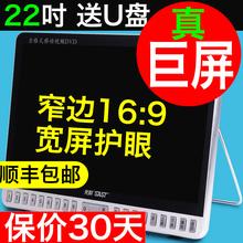 SAST/先科 2186A 22寸高清移动视频机唱戏机便携DVD小电视看戏机
