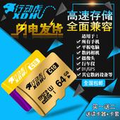 行动虎 64g内存卡sd储存卡高速读写tf卡C10行车仪64g手机内存卡