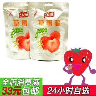 20g无防腐剂水果脆皮冻草莓干果干果脯乐滋草莓脆多买多零食