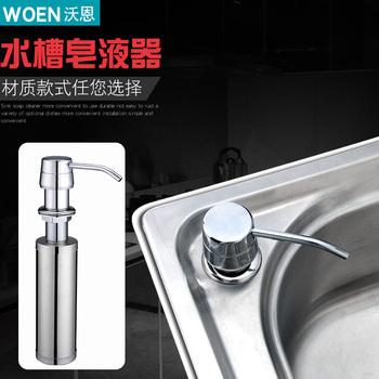 水槽皂液器 厨房水槽用洗洁精瓶子 洗菜盆配件全铜头304不锈钢瓶
