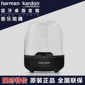 哈曼卡顿harman/kardon AURA STUDIO 音箱蓝牙无线水晶琉璃音响