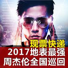 周杰伦演唱会门票2017北京天津沈阳济南南昌地表最强演唱会