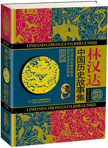 中国小学生基础阅读书目精珍藏版林汉达中国历史故事集现货包邮正版书籍