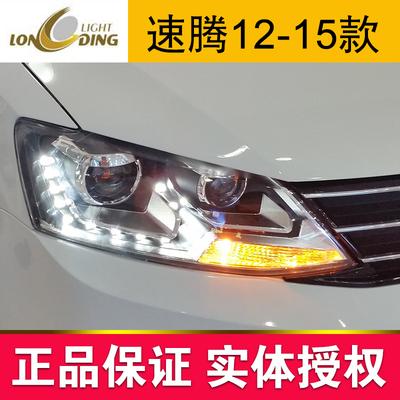 龍鼎大眾新速騰大燈總成12-15款車燈升級改裝 Q5透鏡氙氣大燈