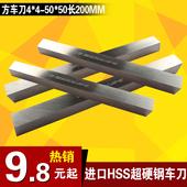 HRC66° 5至50 超硬白钢车刀条方车刀4 HSS高速钢车刀
