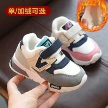 小宝宝鞋女儿童运动鞋男13岁加绒鞋子男童鞋秋冬鞋学步鞋二棉鞋