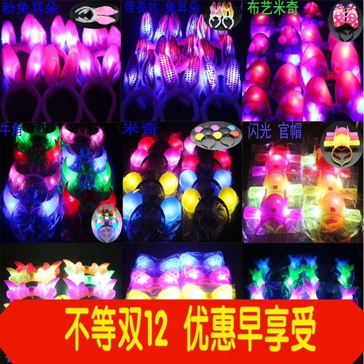闪光孔雀灯夜光儿童创意头箍会发光牛角夜市货源热销地摊发光玩具