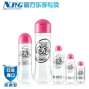 日本进口NPG经典款润滑油男用自