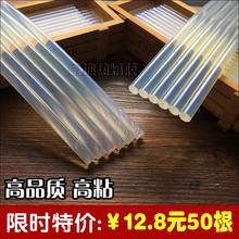 环保透明胶棒/热熔胶棒/热溶胶条胶枪7MM11MM高粘性热熔胶条胶棒
