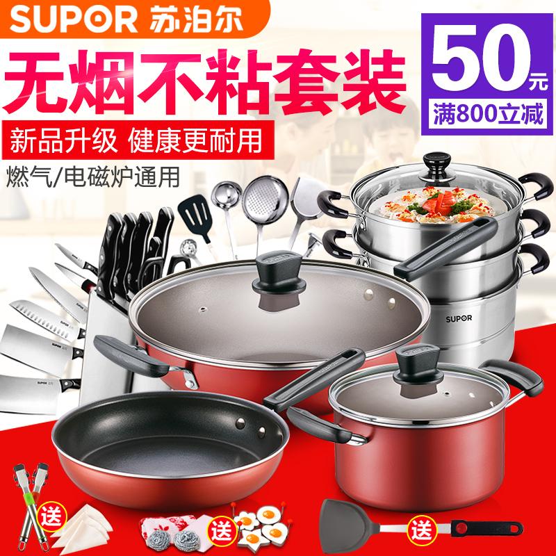 三件套通用电磁炉炒锅套装汤锅厨房煎锅组合苏泊尔