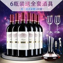 酒杯2个 海马刀 送醒酒器 6瓶装 包邮 整箱 奥罗拉干红葡萄酒