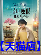 """""""青年晚报""""—许嵩2017北京演唱会许嵩北京演唱会门票首体"""